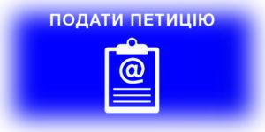 Електронна петиція растушевка 2